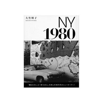 画像1: NY 1980 / 大竹昭子