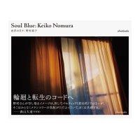 Soul Blue 此岸の日々 / 野村恵子