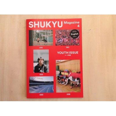 画像1: SHUKYU Magazine 4「YOUTH ISSUE」