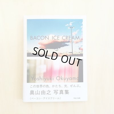 画像1: BACON ICE CREAM