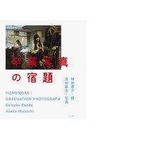 卒業写真の宿題 / 神田恵介 浅田政志
