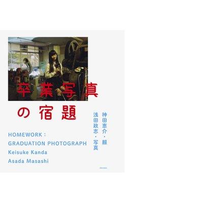 画像1: 卒業写真の宿題 / 神田恵介 浅田政志