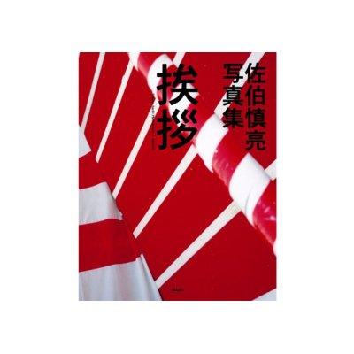 画像1: 挨拶 / 佐伯慎亮