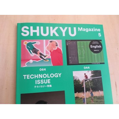 画像2: SHUKYU Magazine 5 TECHNOLOGY ISSUE