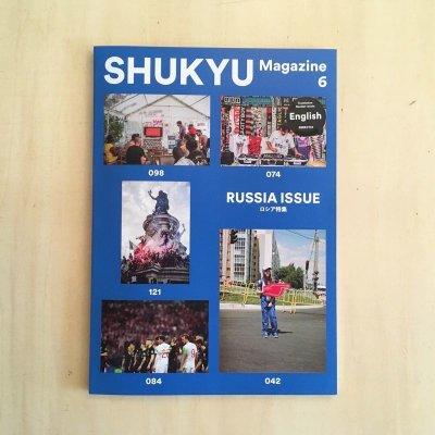 画像1: SHUKYU Magazine 6 RUSSIA ISSUE