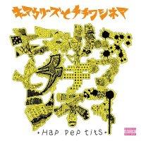 キーマカリーズとチワワシネマ / +Hap pep tits+