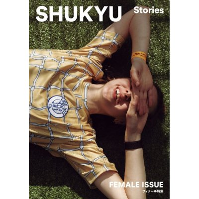 画像1: SHUKYU Stories FEMALE ISSUE