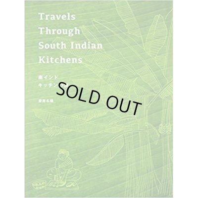 画像1: 南インド キッチンの旅 / 斎藤名穂