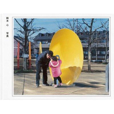 画像1: 写真 / 鈴木心