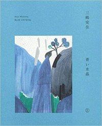 青い水晶 / 三嶋安住