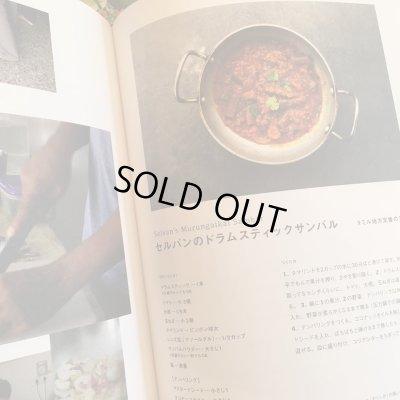 画像2: 南インド キッチンの旅 / 斎藤名穂