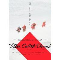 【DVD】GEZAN / Tribe Called Discord〜documentary of GEZAN〜