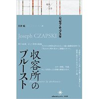 収容所のプルースト /  ジョゼフ チャプスキ (著), 岩津 航 (翻訳)