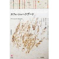 カフェ・シェヘラザード / アーノルド・ゼイブル (著), 菅野賢治 (翻訳)