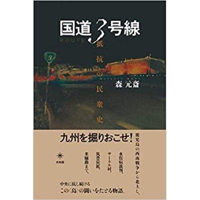 画像1: 国道3号線 抵抗の民衆史 / 森 元斎