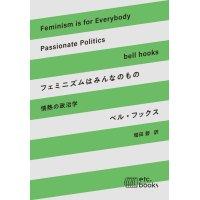 フェミニズムはみんなのもの 情熱の政治学 / ベル・フックス (著), 堀田 碧 (翻訳)