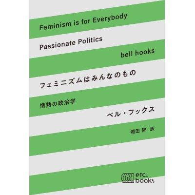画像1: フェミニズムはみんなのもの 情熱の政治学 / ベル・フックス (著), 堀田 碧 (翻訳)