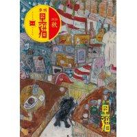 季刊黒猫2020 秋