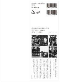 新宿 (コラージュ) / 吉田昌平