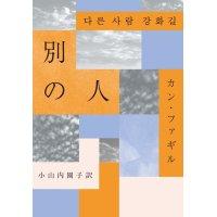別の人 / カン・ファギル (著), 小山内園子 (翻訳)