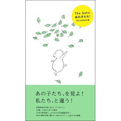 画像1: あの子たち! / M.B.ゴフスタイン (著), トンカチ (翻訳)