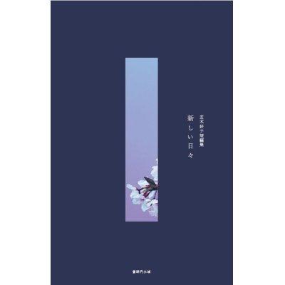 画像1: 芝木好子小説集 新しい日々 / 芝木好子