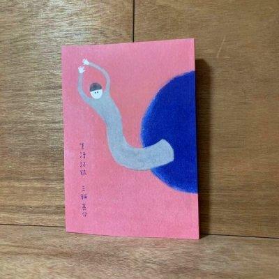 画像1: 生活記録 / 三輪亮介