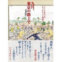 九月、東京の路上で 1923年関東大震災 ジェノサイドの残響 / 加藤直樹